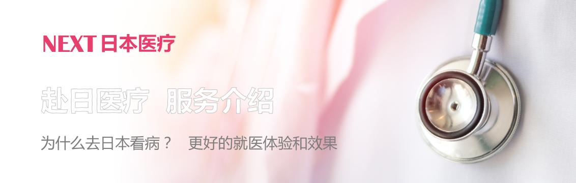 NEXT日本医疗赴日医疗看病服务介绍