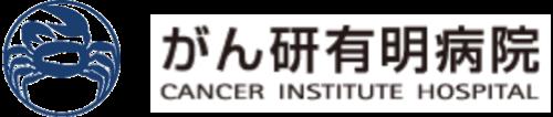 癌研有明医院logo