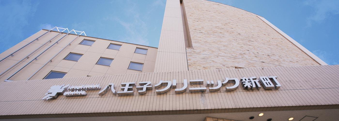 东京八王子医院