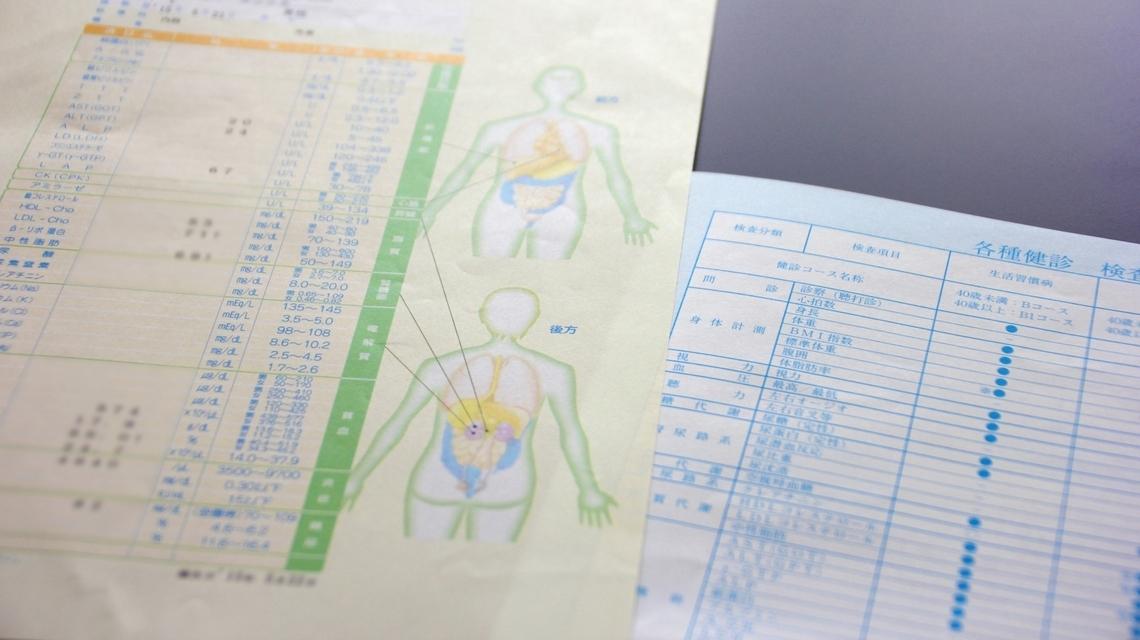 日本体检完成后大概多久可以收到体检报告?