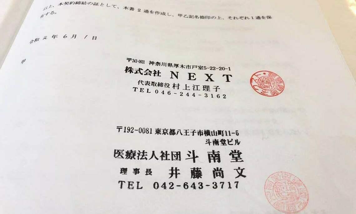 NEXT日本医疗与东京八王子医院签订正式合作协议盖章页