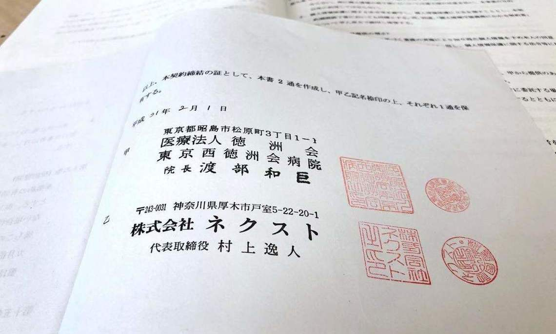 NEXT日本医疗与东京西德洲会病院签订正式合作协议盖章页